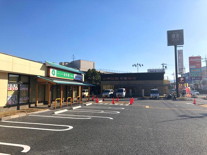 鎌倉パスタ 大阪狭山店「もち吉 大阪狭山店」