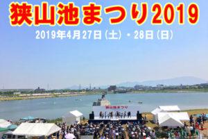 「狭山池まつり2019」が狭山池で2019年4月27日・28日に開催されます