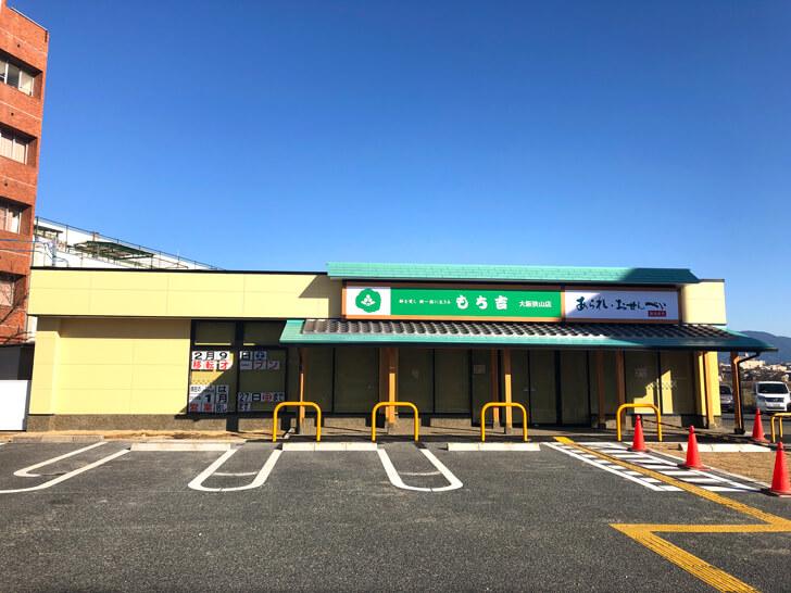 「もち吉 大阪狭山店」が2019年2月9日に移転オープン