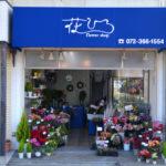 「フラワーショップ 花ひろ」がイオン金剛店前にリニューアルオープン!