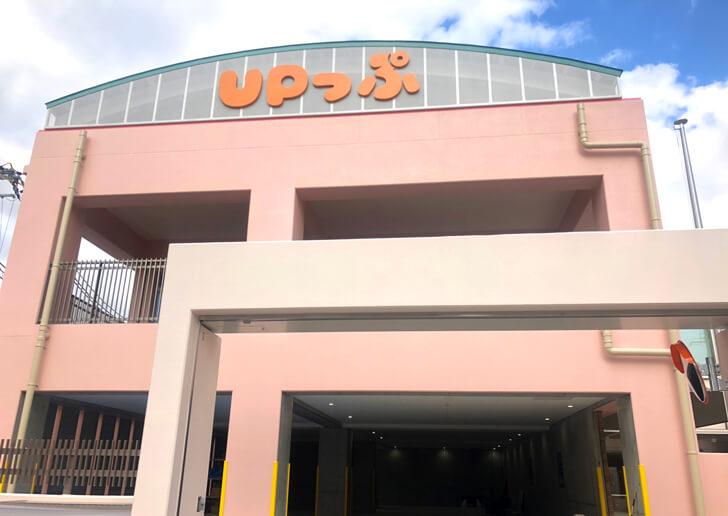 「UPっぷ(子育て支援・世代間交流センター)」が2019年1月21日にオープンします!