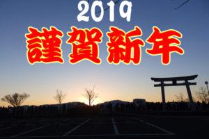 2019年も「大阪狭山びこ」どうぞよろしくお願い致します