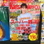 【お得なクーポン付】「スパヒルズ」が『関西ウォーカー特別編集 (得)スーパー銭湯&日帰り温泉』に掲載されていました