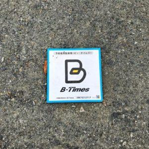 【B-Times】散歩中に珍しい駐車場を発見しました!