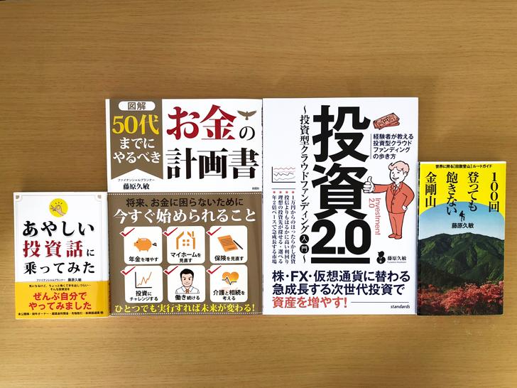 藤原 久敏さんの著書