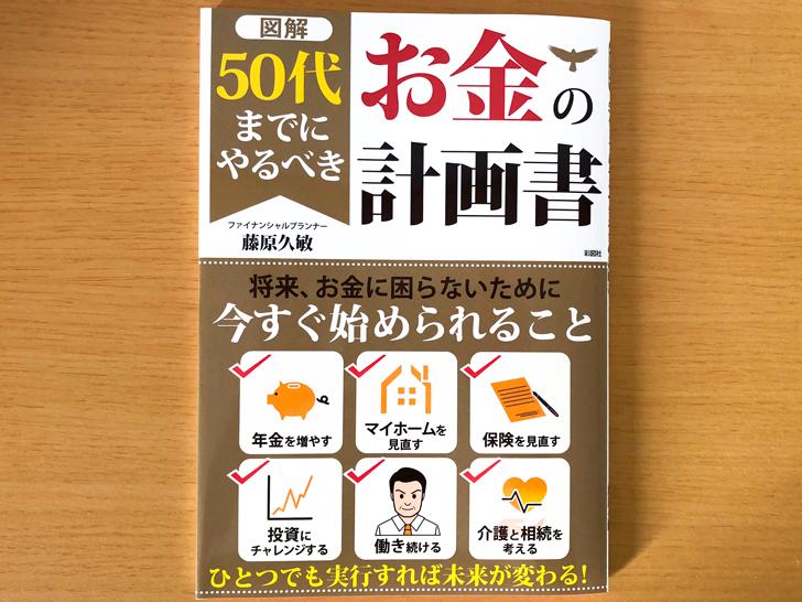 藤原 久敏さんの著書「図解 50代までにやるべき お金の計画書」が好評発売中です