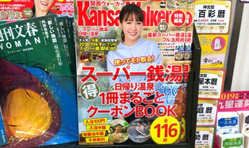 【お得なクーポン付】『関西ウォーカー特別編集 (得)スーパー銭湯&日帰り温泉』に「虹の湯 大阪狭山店」が掲載されました