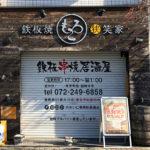 【2019年1月27日閉店】「鉄板焼狭笑家もろこ」が閉店セールを1月25日・26日・27日に開催されます
