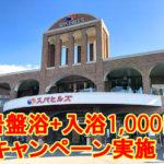 【平成最後のご奉仕】「スパヒルズ」にて2019年1月22日から4月30日まで岩盤浴+入浴1000円キャンペーン実施!