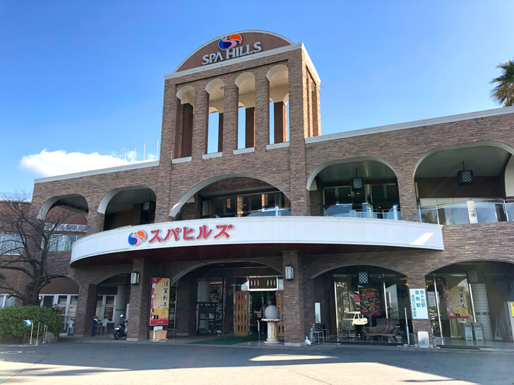 大阪狭山のリラクゼーションリゾート「スパヒルズ」