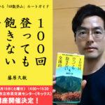 【金剛山の魅力いっぱい】藤原 久敏さんの講座が河内長野市立市民交流センター(キックス)にて開催