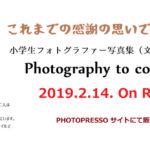 【集大成の一冊!】小学生フォトグラファー(KIYO & yon)の写真集が好評販売中です