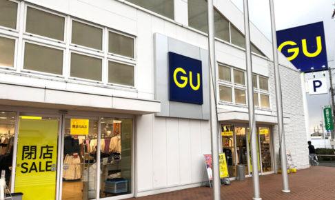 【閉店セール開催中】「GU(ジーユー)大阪狭山店」が2019年2月28日をもって閉店