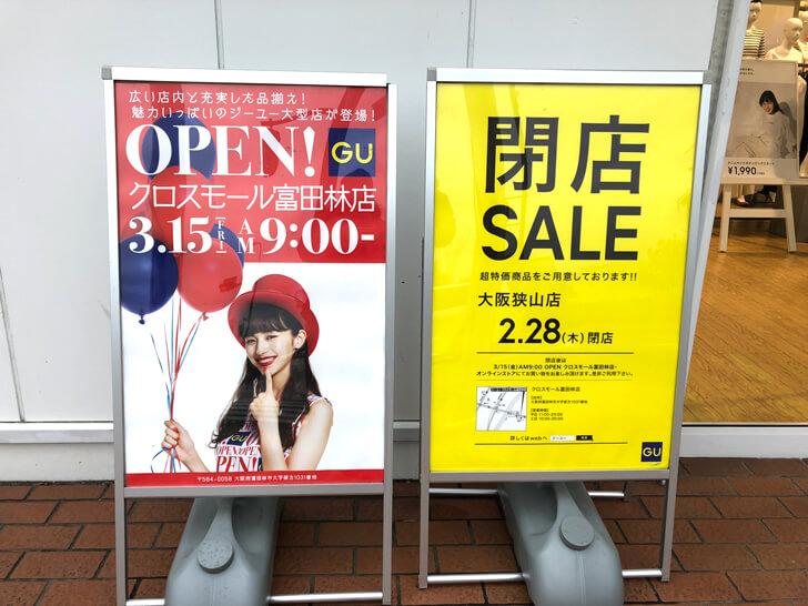 2019年3月15日(金曜日)にオープンする『クロスモール富田林店』に「GU」の大型店が登場