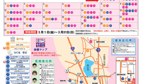 【受講料無料】お店の人から教えてもらおう!第9回「大阪狭山まちゼミ」が2019年3月1日から開催!