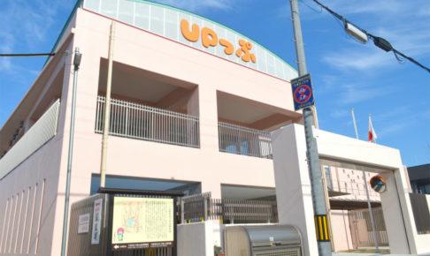 子育て支援・世代間交流センター「UPっぷ」