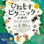 副池オアシス公園の自然がアートとコラボレーション「ひねもすピクニックin 副池」が2019年3月30日に開催