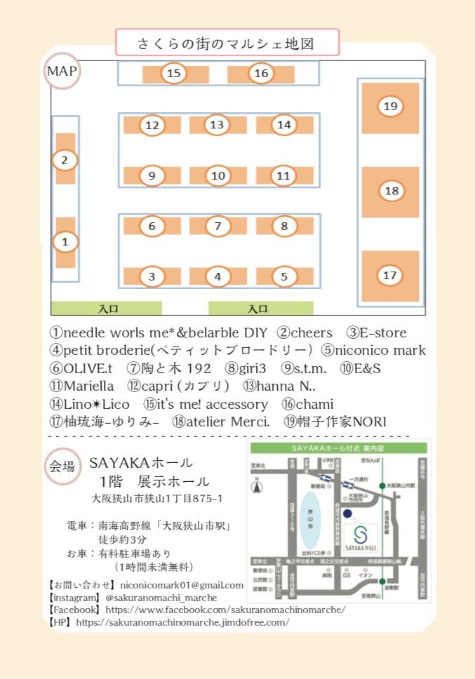【ハンドメイド作品が大集合!】第2回「さくらの街のマルシェ」が2019年3月31にSAYAKAホールにて開催されます (1)