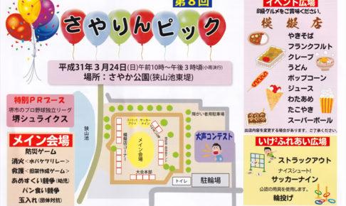 2019-03-24さやか公園(狭山池東堤)にて、第8回「さやりんピック」が2019年3月24日に開催されます