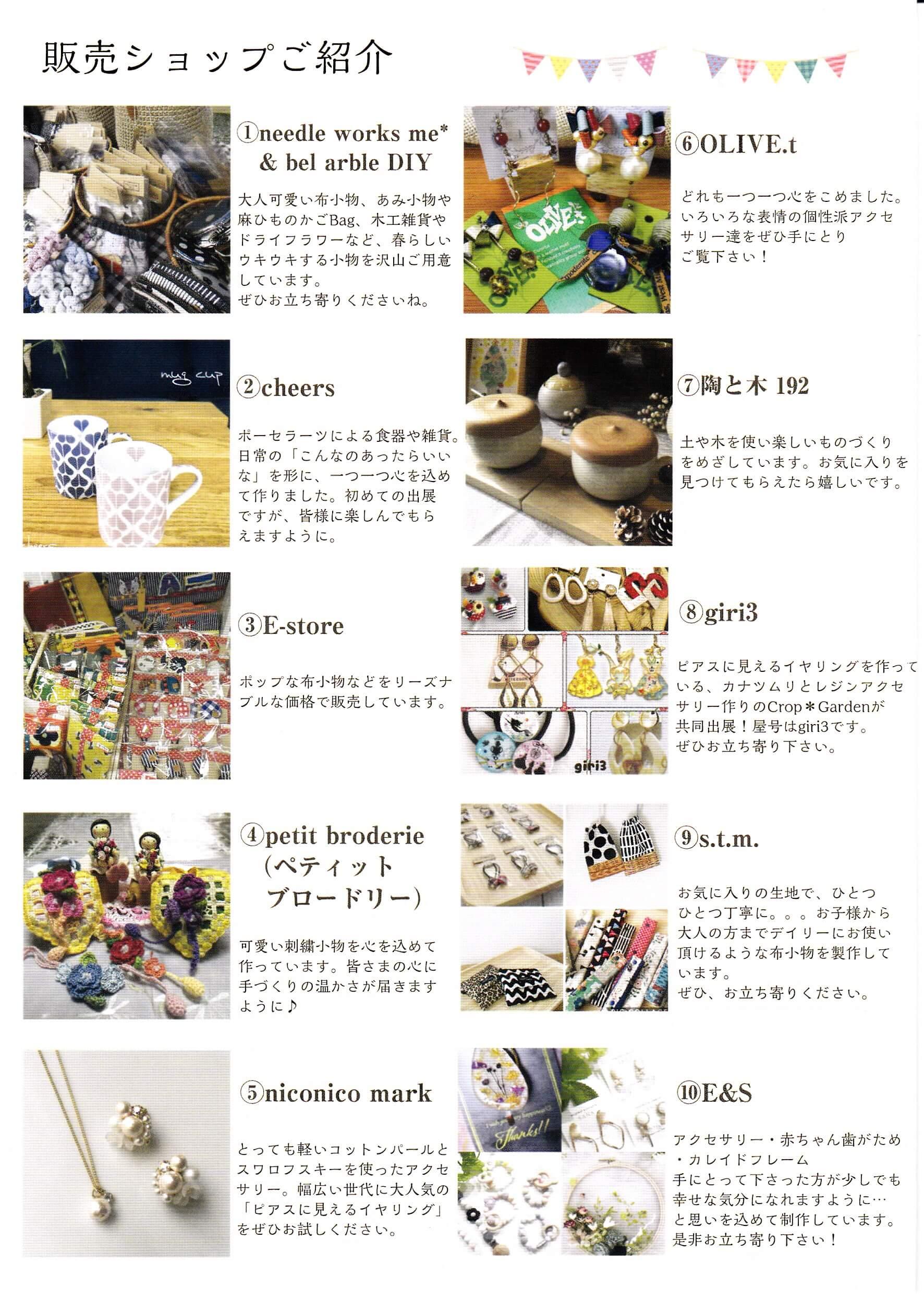 【ハンドメイド作品が大集合!】第2回「さくらの街のマルシェ」が2019年3月31にSAYAKAホールにて開催されます