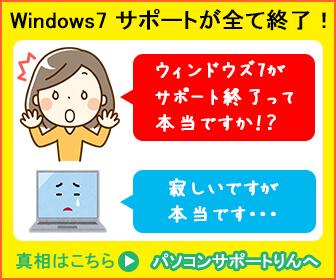 Windows7のサポートが2020年1月14日に終了します