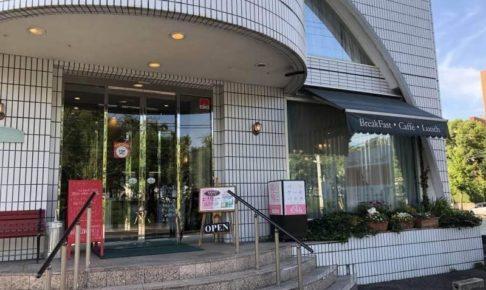 2019-03-19「葡萄の丘」【第3回さやまバル参加店】 (1)