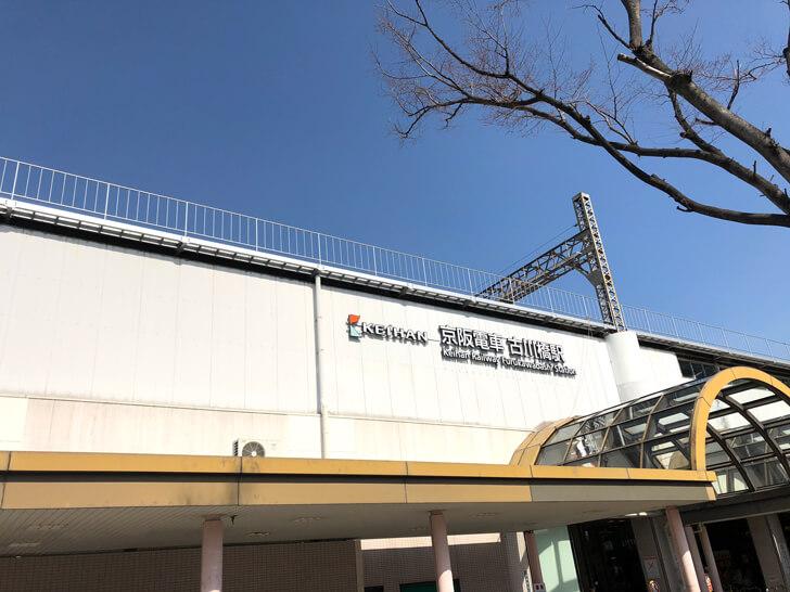 京阪電車古川橋駅