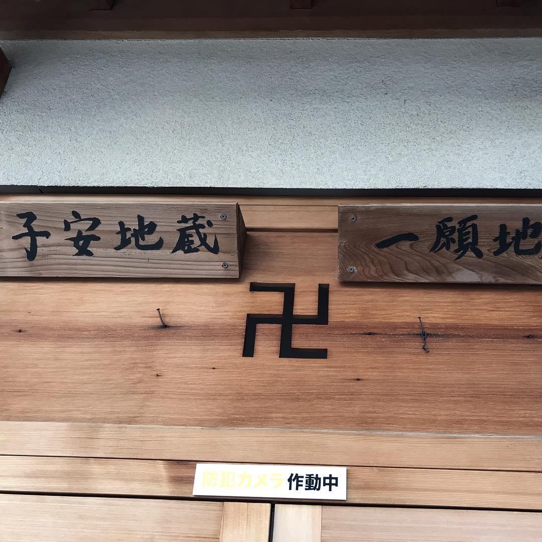 弘法大師(空海)をお祀りした御堂「茱萸木大師堂(茱萸木地蔵堂)」