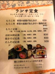 「鉄板焼もろこ」さんで、ランチメニュー『もろこ丼』を食べました