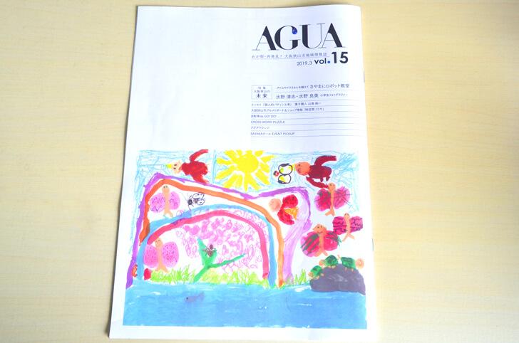 「狭山池前 ロボクリエーション」「小学生フォトグラファー」の子供たちが、大阪狭山市地域情報誌『AGUA』に掲載