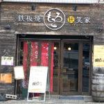 「鉄板焼もろこ」が2019年3月1日にリニューアルオープン