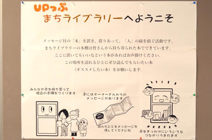「UPっぷ」まちライブラリー