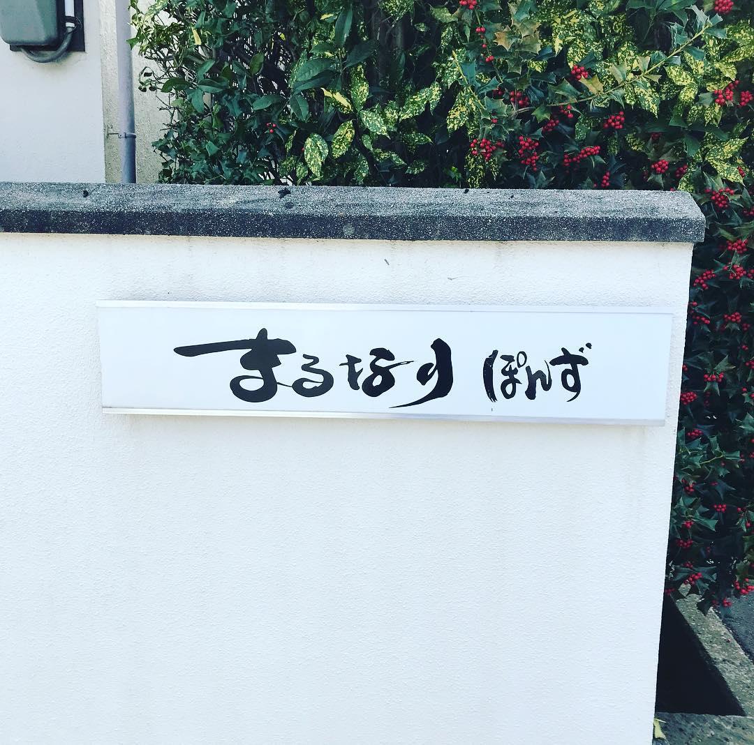 まるなりぽんず (3)