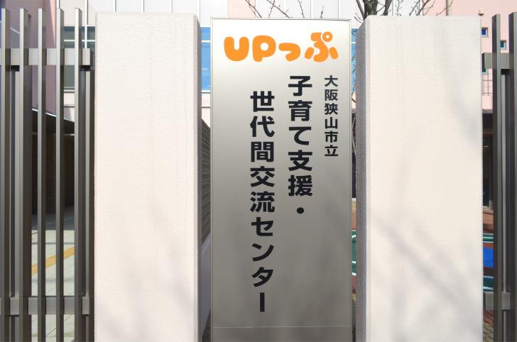 「upっぷ」とは