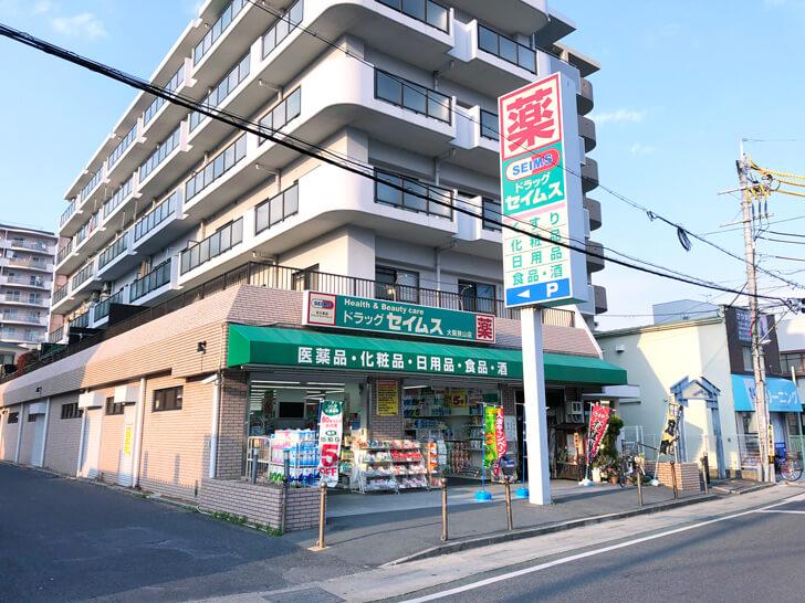 「ドラッグセイムス 大阪狭山店」が店舗改装の為、2019年4月3日から4月9日まで休業