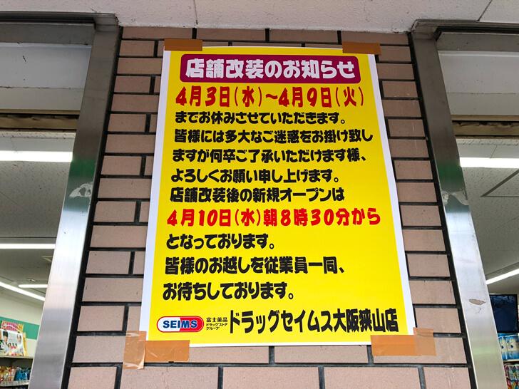 「ドラッグセイムス 大阪狭山店」が店舗改装の為、2019年4月3日から4月9日まで臨時休業