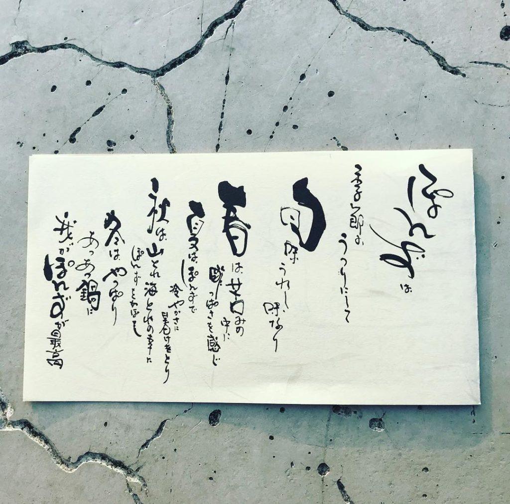大阪狭山市の隠れた特産品「まるなり ぽんず」