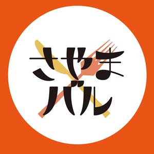 【スーパーコラボ第2弾!】「さやまバル」×「大阪狭山びこ」がついにスタート!
