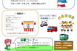 【無料開放】「GO!GO!ふれあいの里ワールド」が2019年5月5日に開催されます