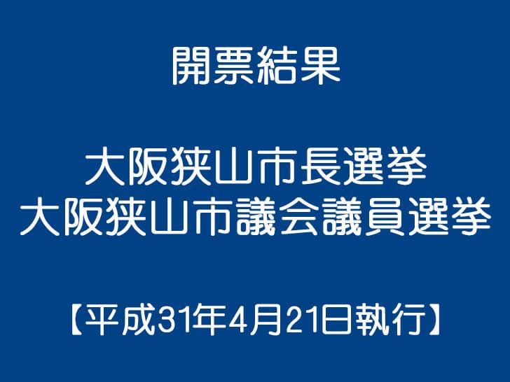 【開票結果】大阪狭山市長選挙・大阪狭山市議会議員選挙【平成31年4月21日執行】