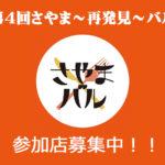 「第4回さやま~再発見~バル」参加店募集中です【2019年9月13日から3日間開催】