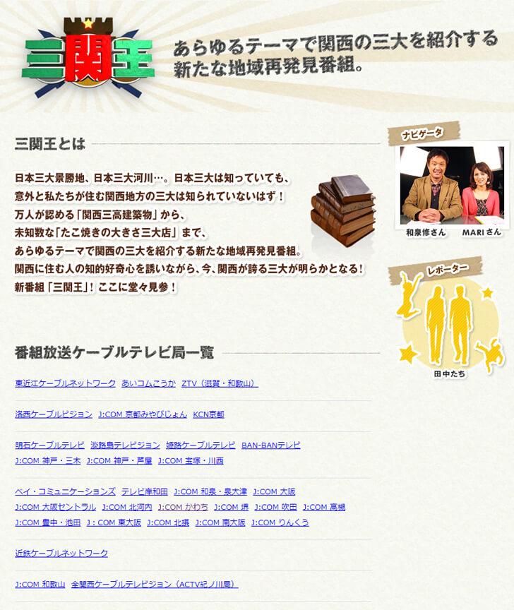 J:COM情報番組『三関王』