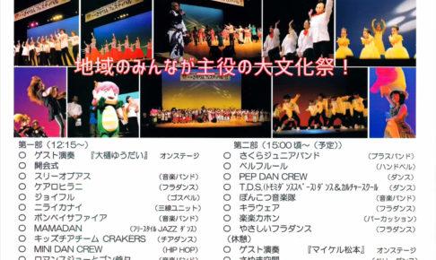 「第5回さやりんフェスティバル」が2019年5月19日にSAYAKAホールにて開催
