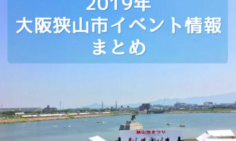 【随時更新】大阪狭山市イベント情報まとめ2019