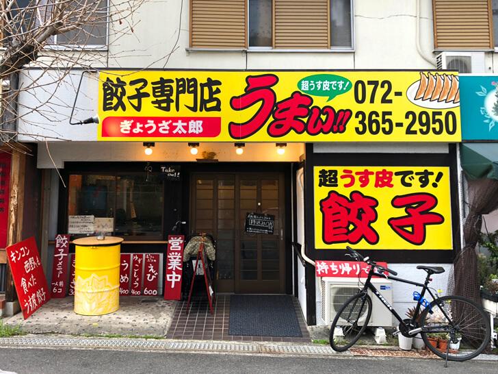 【餃子とドリンク以外、持ち込みOK!】