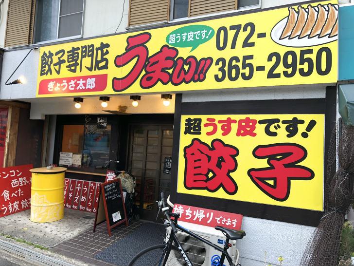 【餃子とドリンク以外、持ち込みOK!】超うす皮餃子専門店「ぎょうざ太郎」