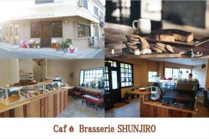 Café Brasserie(カフェ ブラッスリー)「 SHUNJIRO( シュンジロー)」が2019年3月27日にオープン
