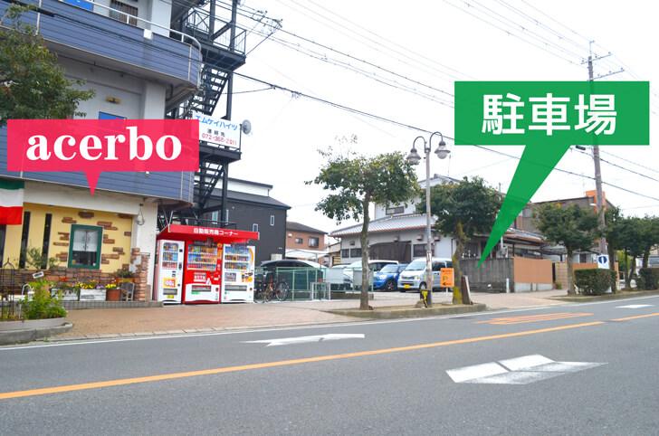 「acerbo」の駐車場