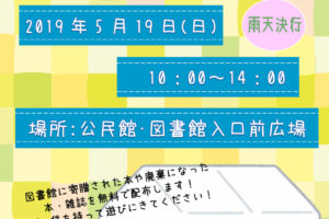「青空リサイクルブックフェア」が2019年5月19日に公民館・図書館入口前広場で開催されます