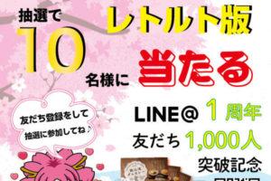 大阪狭山市公式LINE@1周年&友だち登録1,000人突破キャンペーン
